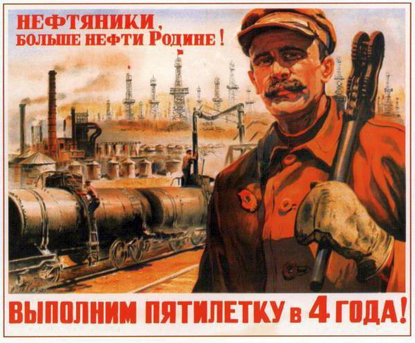 Пятилетки в СССР. Социалистическая индустриализация