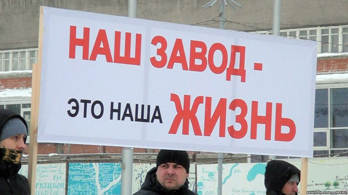 Работники «Ригель-Сиб» вышли на митинг против сноса помещений завода в Иркутске