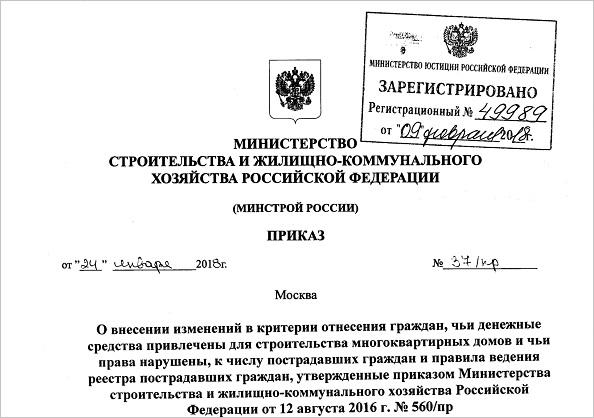 С 23 февраля расширяются критерии отнесения граждан к обманутым дольщикам