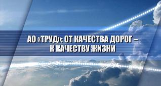АО «Труд» вошло в состав ассоциации «Росасфальт»