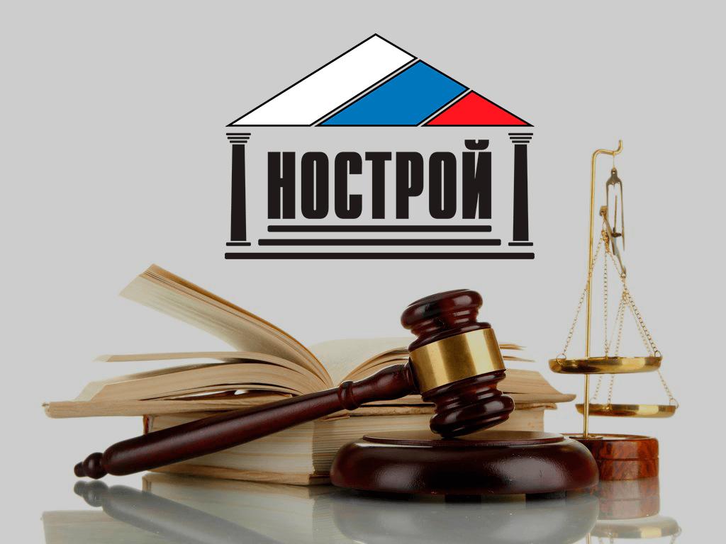 НОСТРОЙ проанализировал итоги внеплановых проверок СРО, проведенных Ростехнадзором в III квартале 2018 года