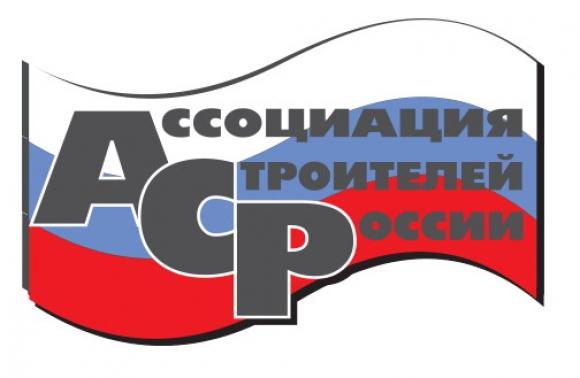Ассоциация  строителей России обратилась в Счетную Палату
