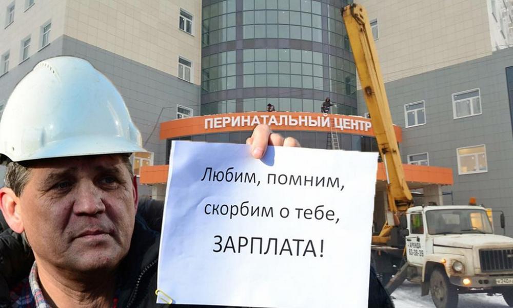 Роструд: Строительство занимает второе место по задолженностям выплат заработной платы