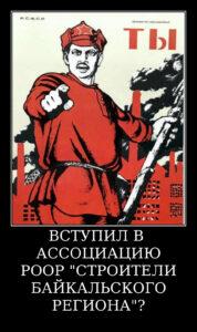 https://baikalsro.ru